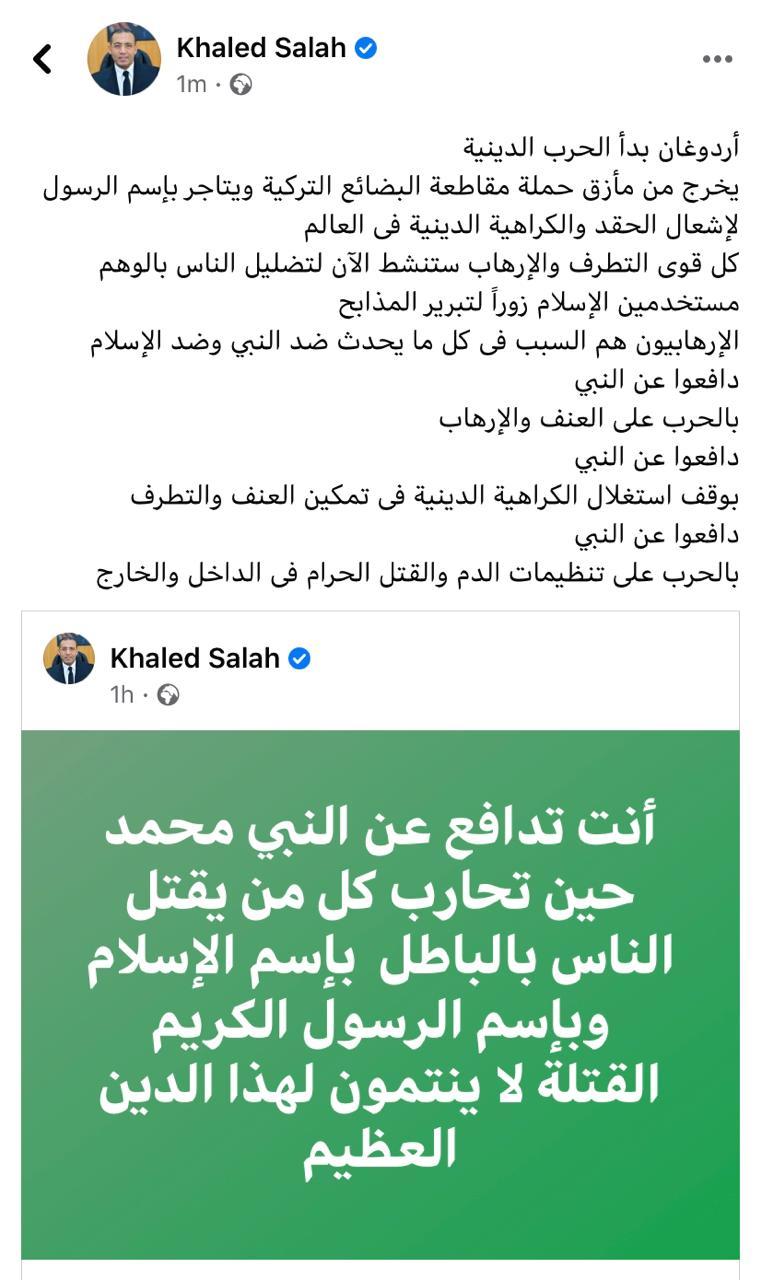 تدوينة خالد صلاح