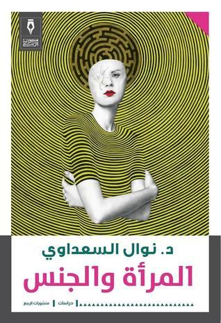 كتاب الرجل والجنس pdf