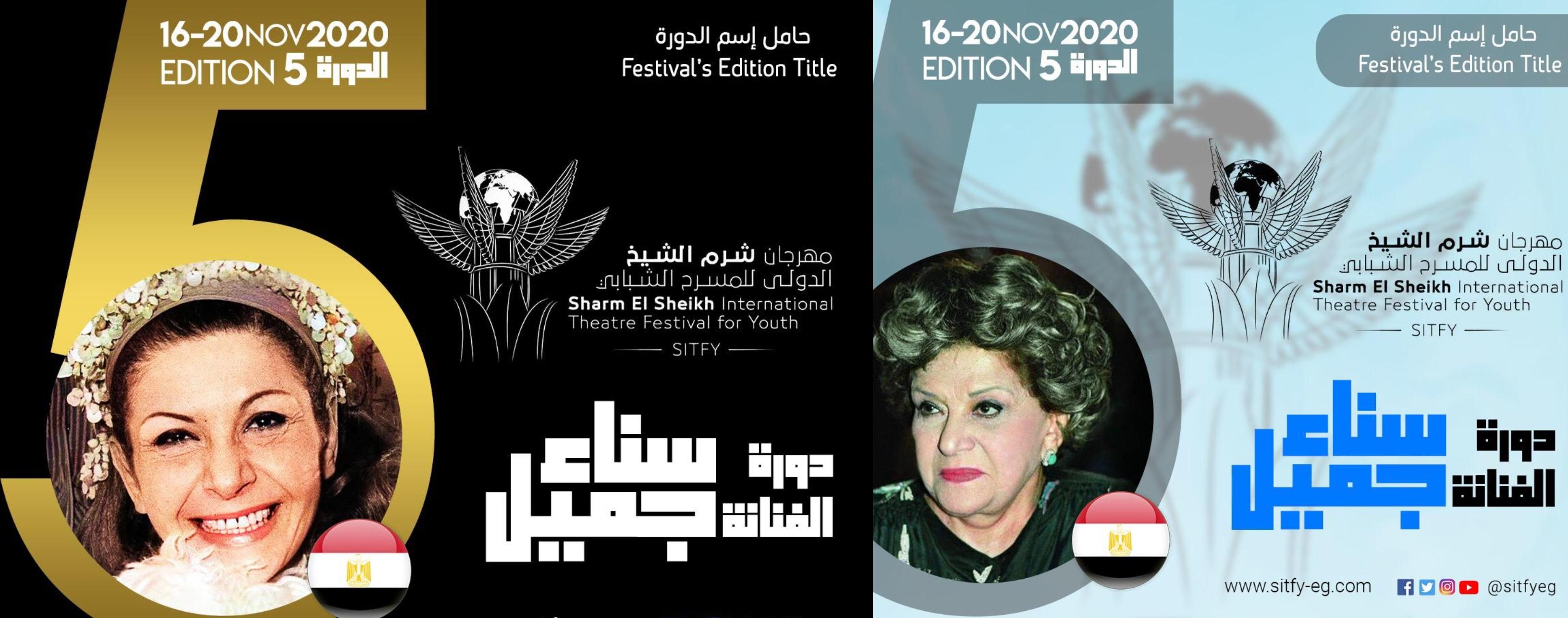 شرم الشيخ الدولي للمسرح الشبابي
