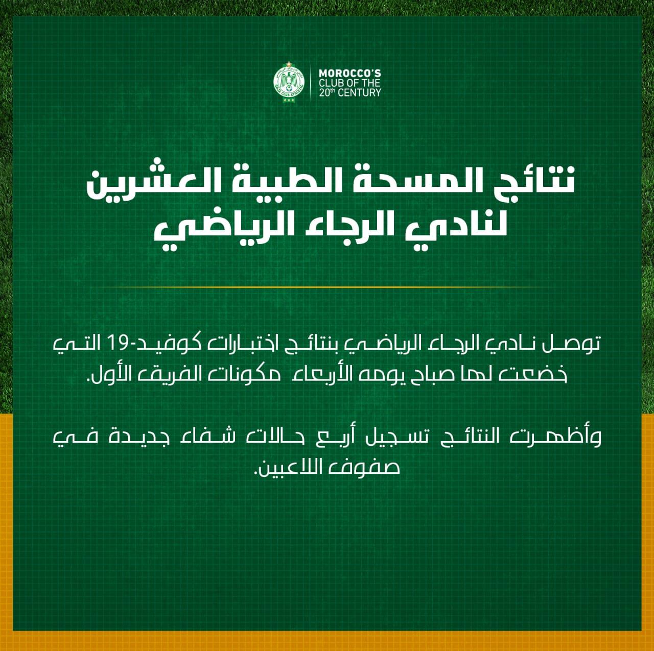 بيان الرجاء المغربي