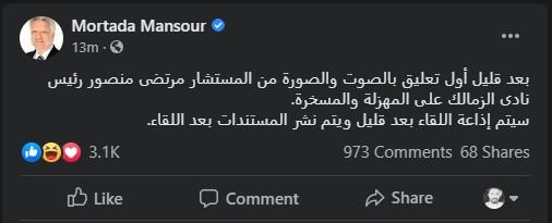مرتضي منصور