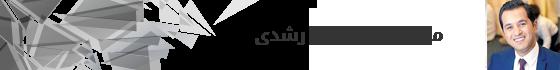 محمد-الدسوقى-رشدى