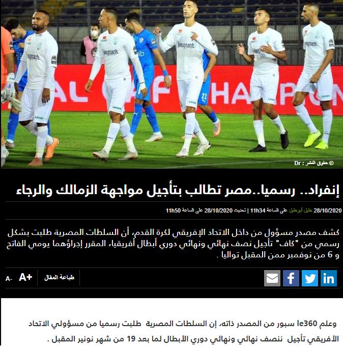 جهات مصرية تطلب تأجيل نصف نهائى ونهائى دوري أبطال أفريقيا