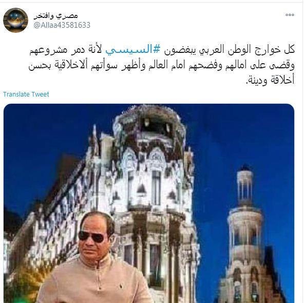 هاشتاج لدعم الرئيس السيسى