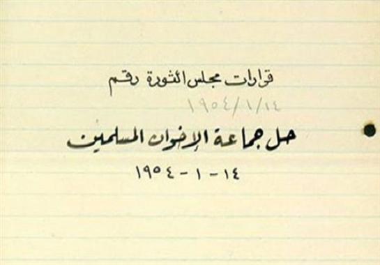 نص قرار مجلس قيادة الثورة  (1)