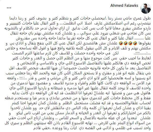 أحمد فلوكس عبر تويتر