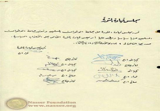 نص قرار مجلس قيادة الثورة  (2)