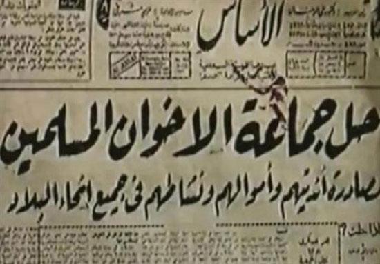 حل الإخوان