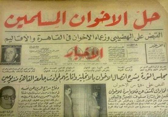 الصحف وقرارت حل الجماعة المسلمين