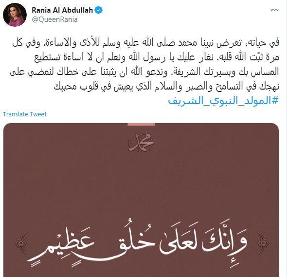 الملكة رانيا على تويتر