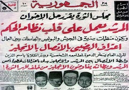 الصحف وقرارت حل الجماعة