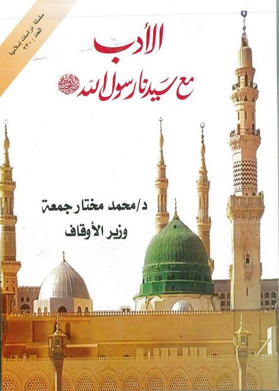 غلاف كتاب الأدب مع سيدنا رسول الله