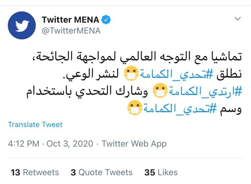 تويتر يطلق تحدى الكمامة