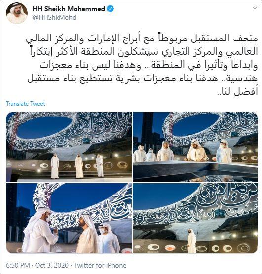 محمد بن راشد تويتر