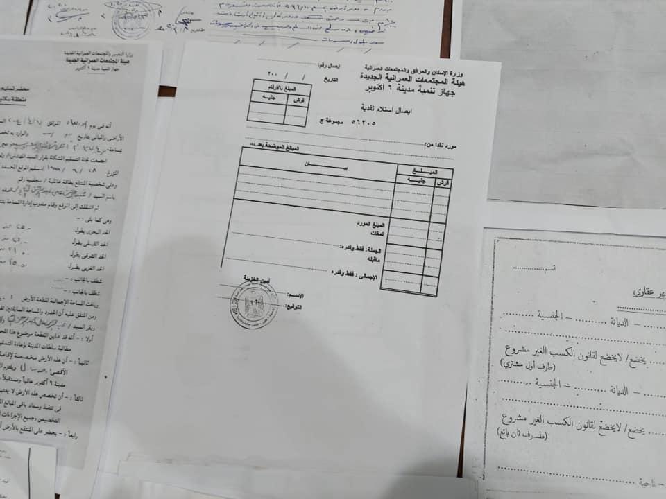 مستندات مزورة