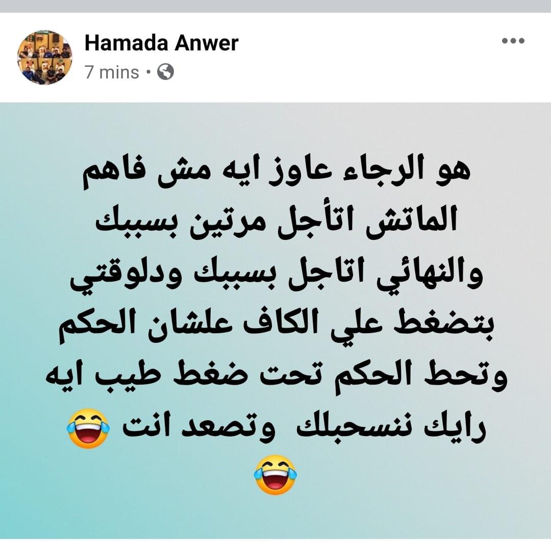 حمادة انور وتعليقه على الرجاء المغربى