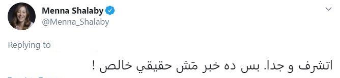 منة شلبي عبر تويتر
