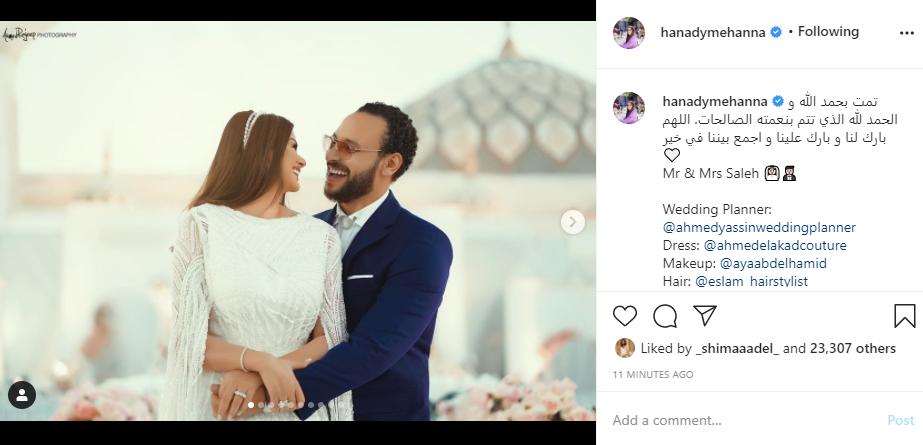 هناد مهنى واحمد خالد صالح