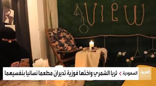 المطعم السعودي الخاص بالنساء