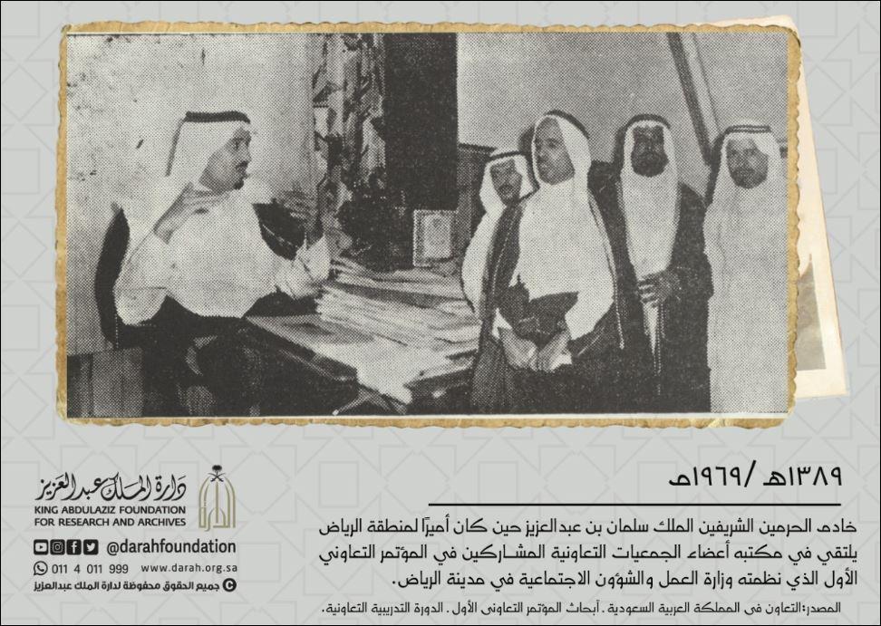 دارة الملك عبد العزيز تنشر صورة نادرة للملك سلمان