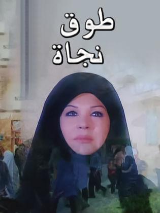 فيفى عبده بالحجاب فى مسلسل طوق نجاة