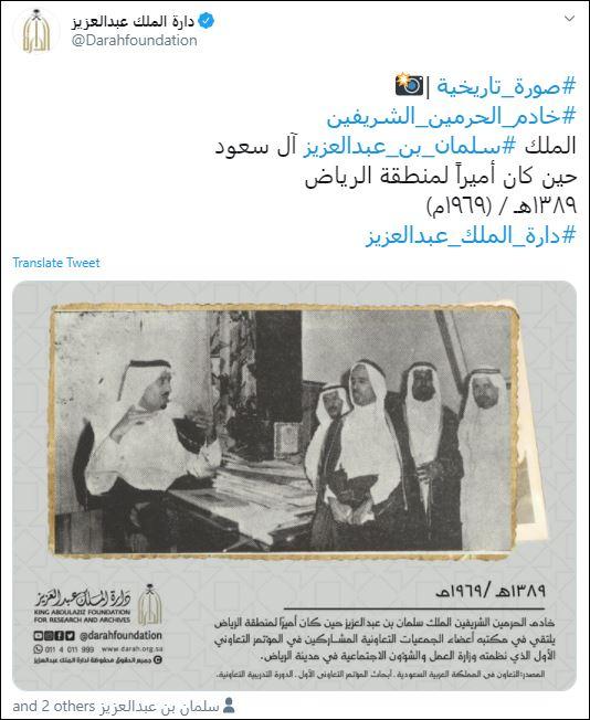 دارة الملك عبد العزيز عبر حسابها بموقع تويتر