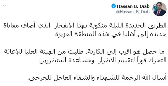 تغريدة حسان دياب