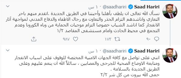 تغريدة الحريرى