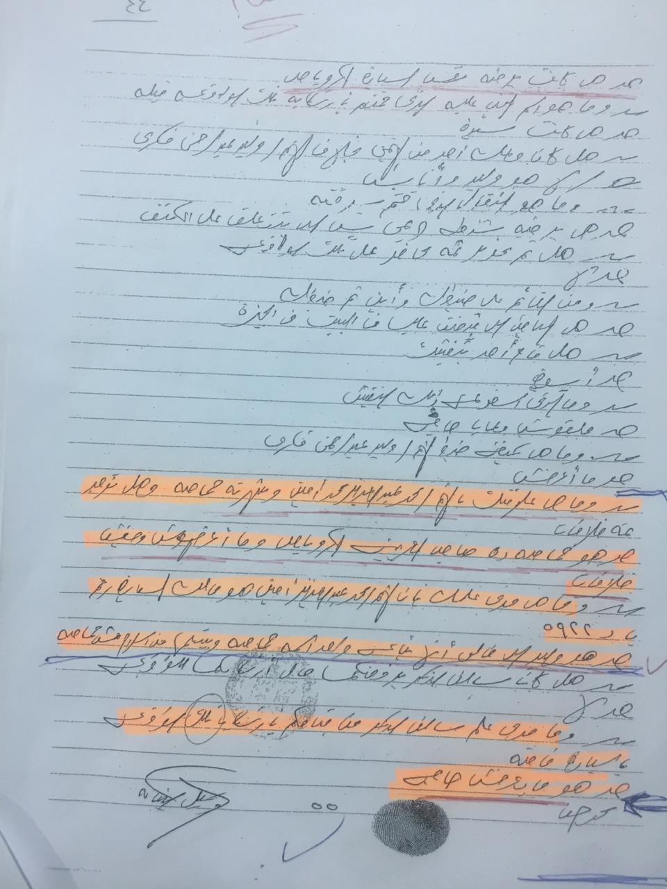 نص التحقيقات في قضية فتاة المعادى (2)