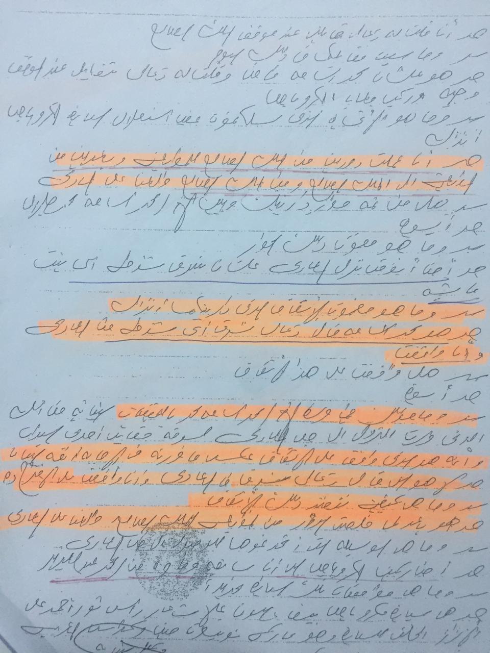 نص التحقيقات في قضية فتاة المعادى (5)
