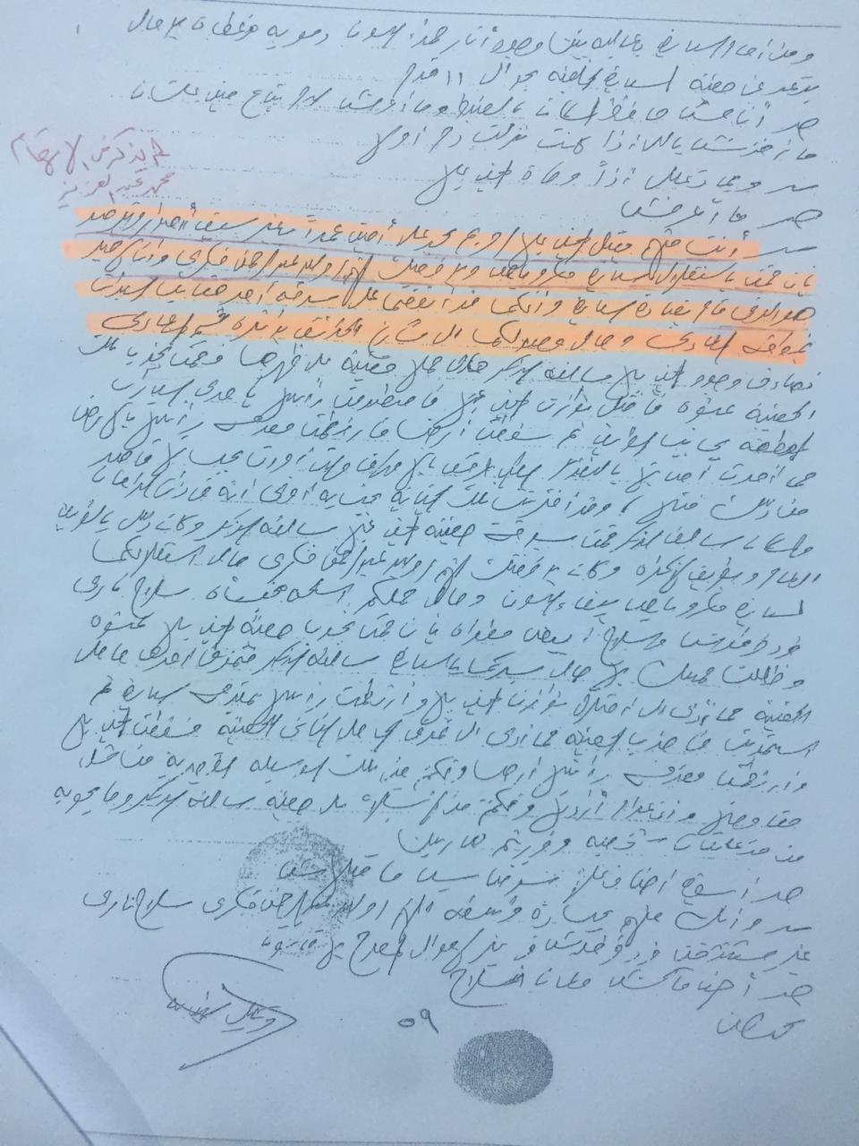 نص التحقيقات في قضية فتاة المعادى (1)