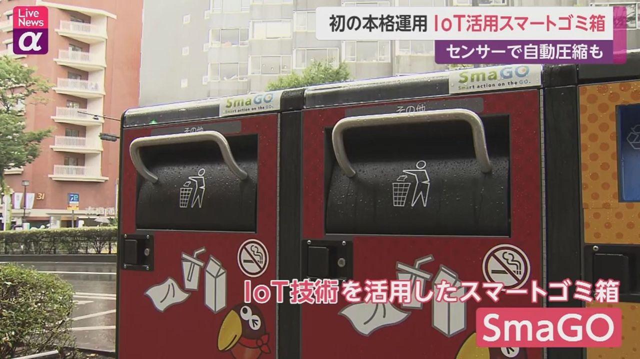 صناديق قمامة ذكية فى اليابان