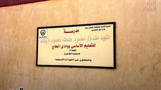 مدرسة الشهيد محمود طلعت بقرية وادى الحاج (2)