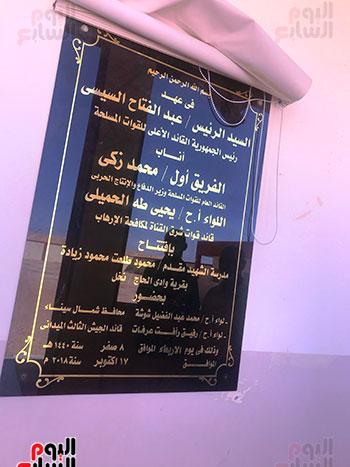 مدرسة الشهيد محمود طلعت بقرية وادى الحاج (1)