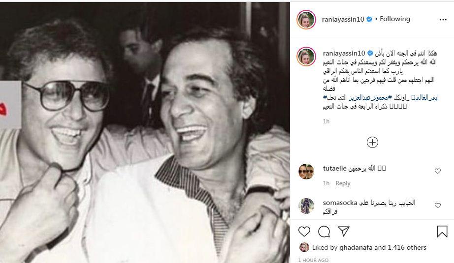 رانيا محمود ياسين على انستجرام