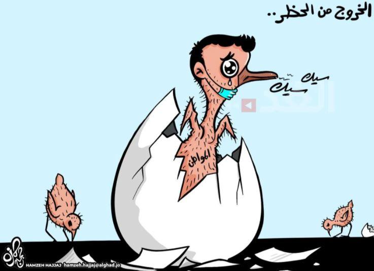 كاريكاتير الغد الأردنية
