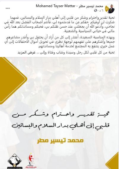 محمد تيسير يعلن الغاء الاحتفالية بفوزه فى الانتخابات