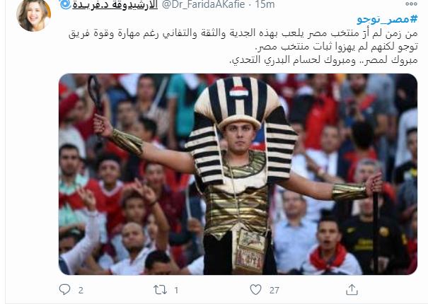 هاشتاج مباراة مصر وتوجو  (1)