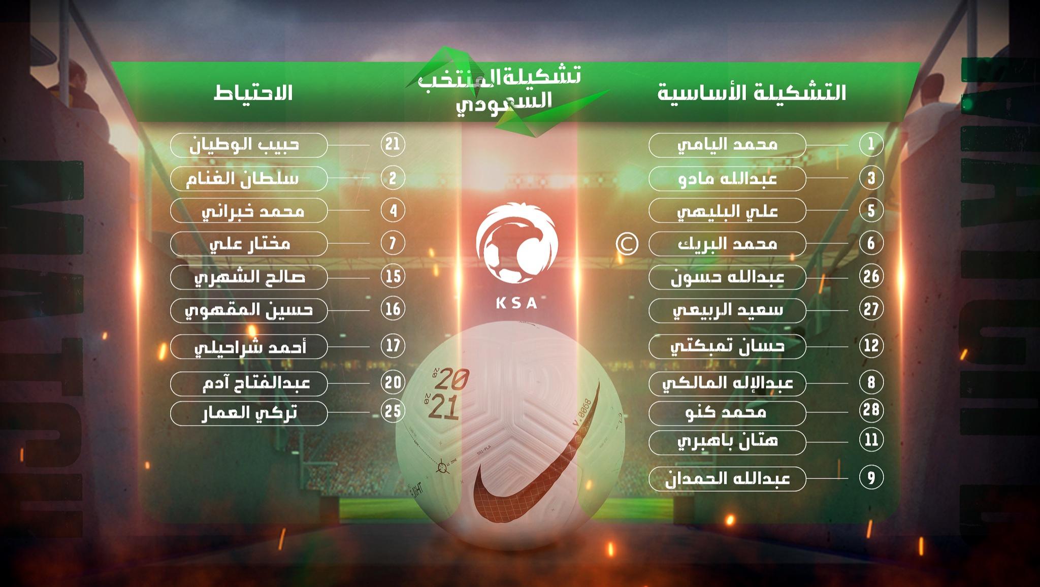 تشكيل منتخب السعودية
