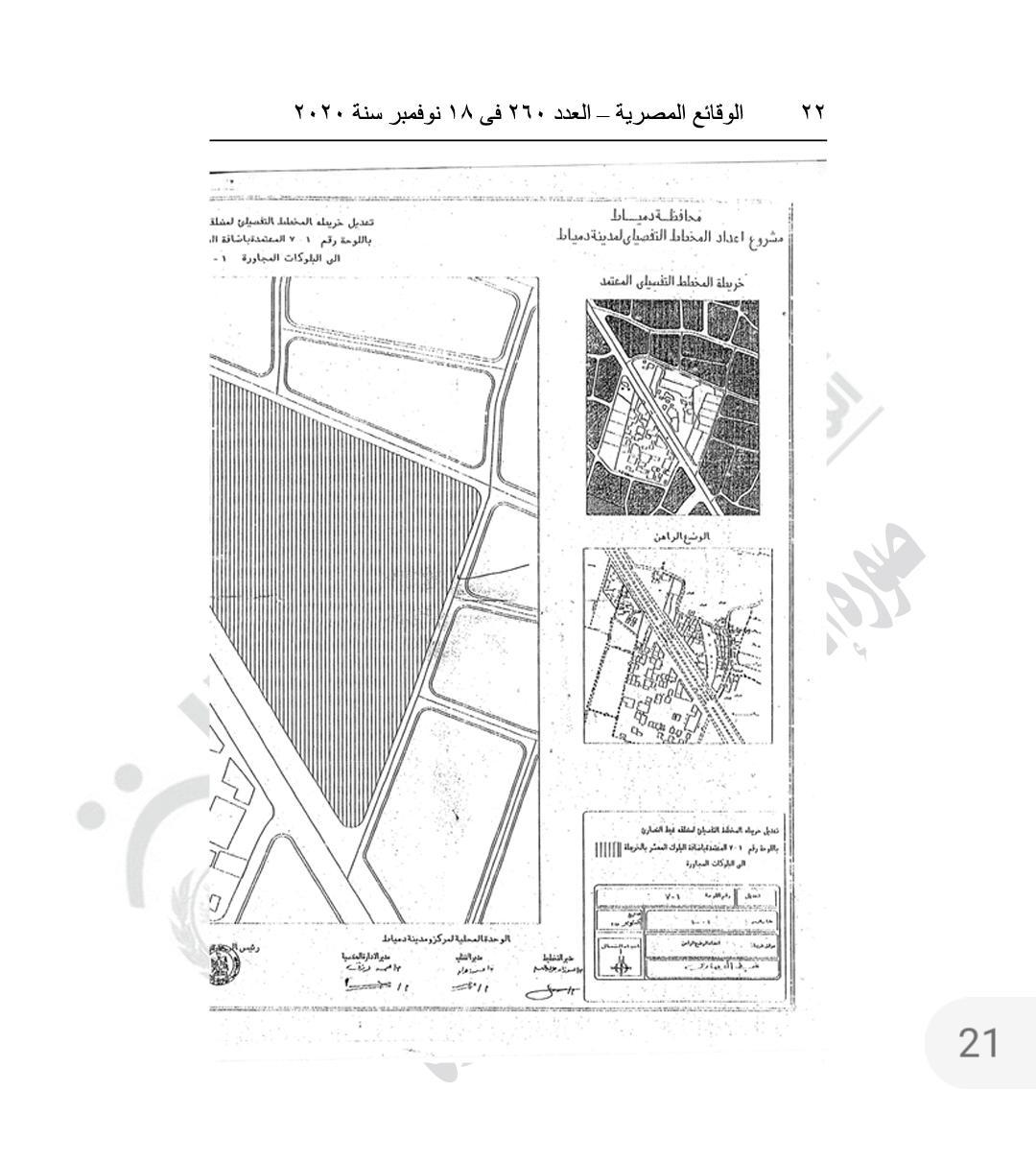 المخطط التفصيلى لقرية فى دمياط