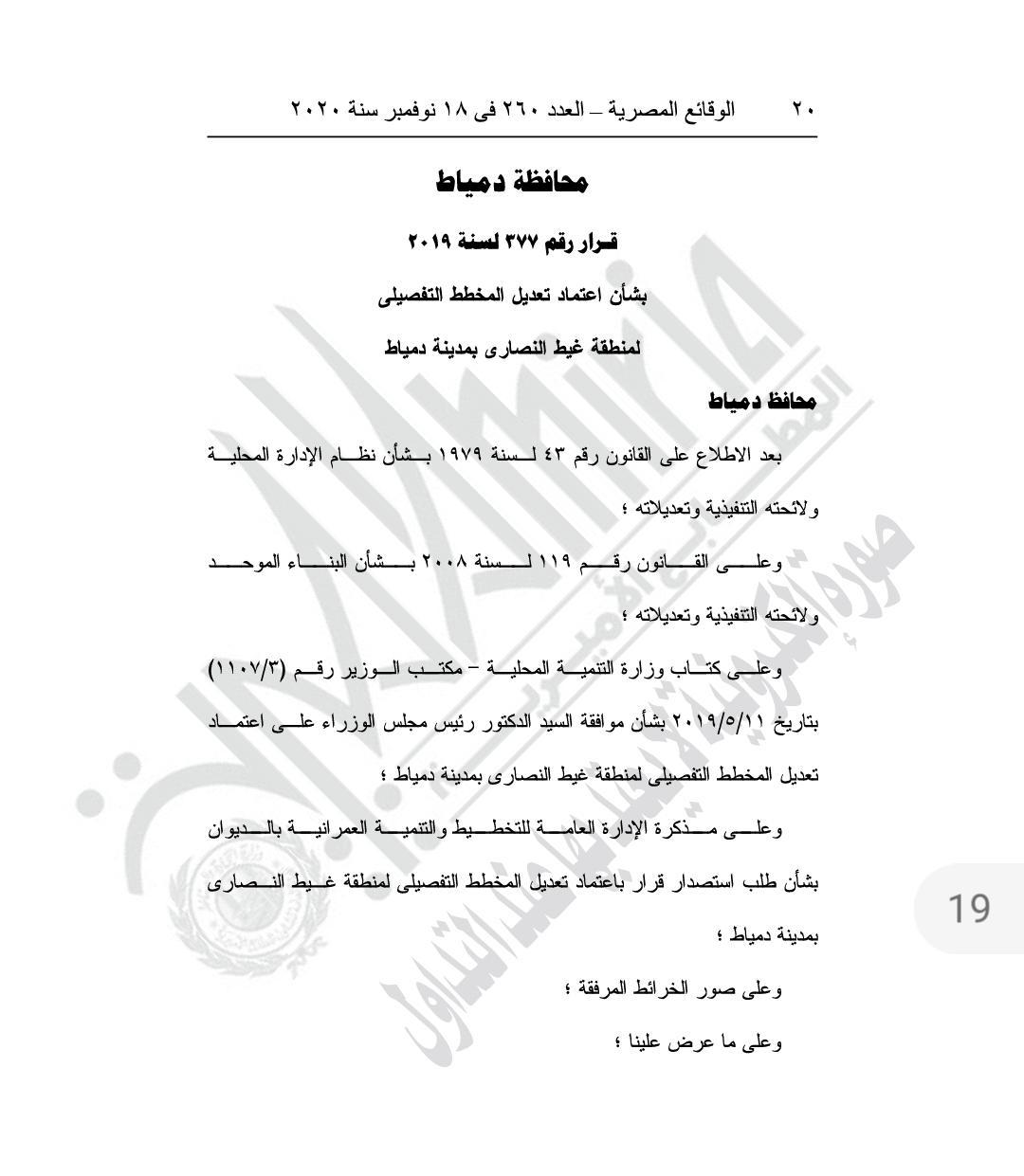 قرار الجريدة الرسمية فى دمياط