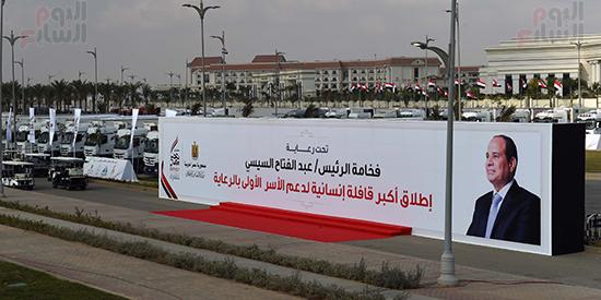 احتفالية صندوق تحيا مصر (2)