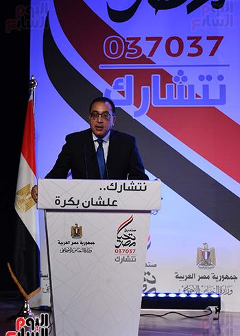 احتفالية-صندوق-تحيا-مصر-(41)