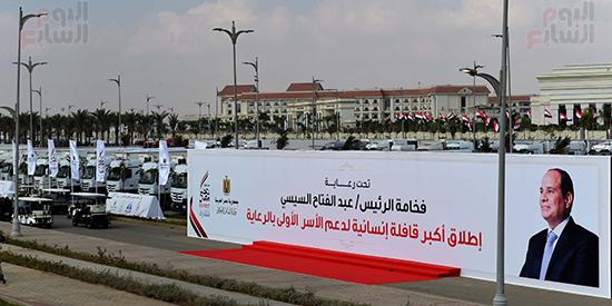 احتفالية صندوق تحيا مصر (4)