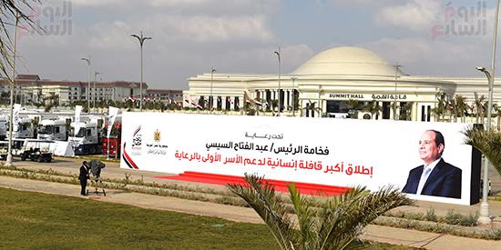 احتفالية صندوق تحيا مصر (1)