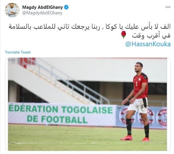 مجدى عبد الغنى على تويتر