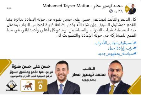 محمد تيسير يدعم حسن ضوه