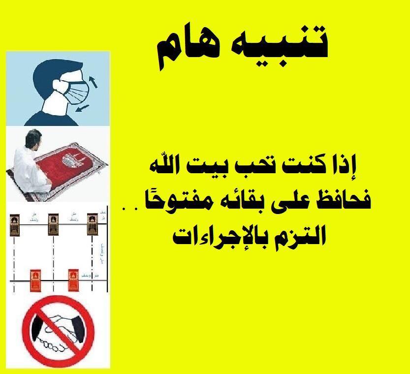 ملصق التوعية بالالتزام بالضوابط والإجراءات الاحترازية