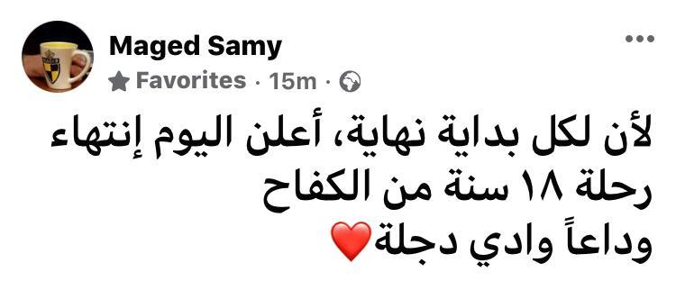 ماجد سامى