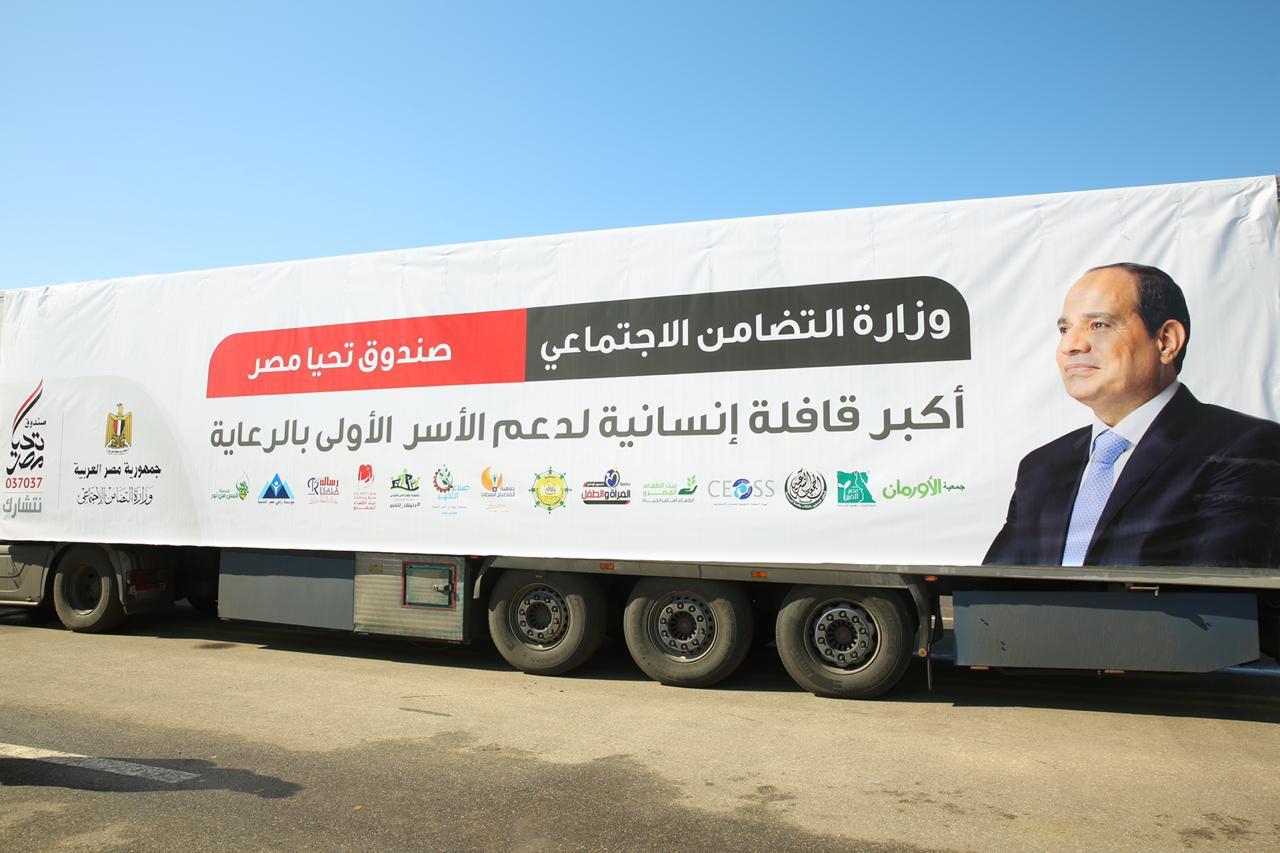 توزيع مساعدات غذائية من صندوق تحيا مصر للأسر الأولى بالرعاية بكفر الشيخ (21)